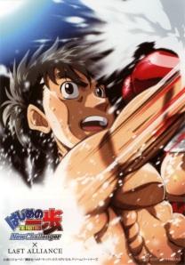 Hajime no Ippo New Challenger OP1