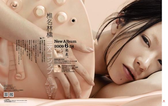 Shiina Ringo - Sanmon Gossip